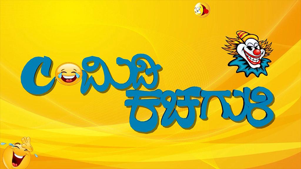 Comedy Kachaguli